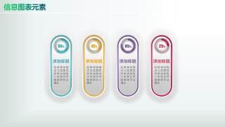 彩色PPT信息图表元素1-39