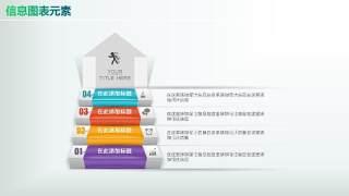 彩色PPT信息图表元素1-40