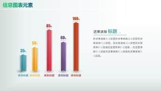 彩色PPT信息图表元素4-28