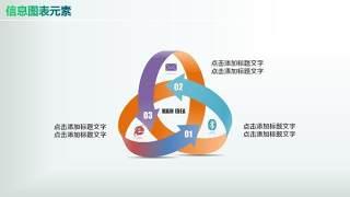 彩色PPT信息图表元素5-27