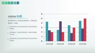 彩色PPT信息图表元素5-3