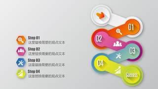 PPT信息图表元素53