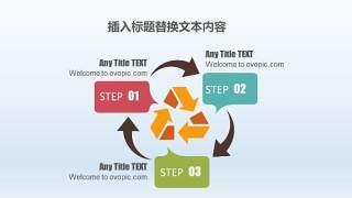 PPT信息图表元素2-14