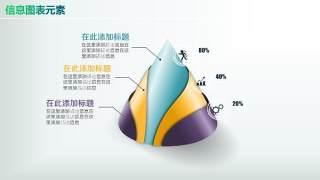 彩色PPT信息图表元素5-13