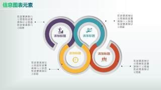 彩色PPT信息图表元素2-37