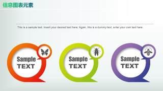 彩色PPT信息图表元素9-22