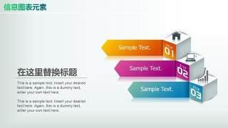 彩色PPT信息图表元素9-28