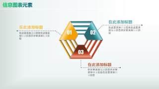 彩色PPT信息图表元素1-26