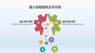 PPT信息图表元素齿轮2-8