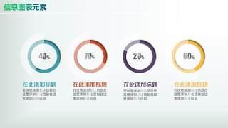 彩色PPT信息图表元素2-44