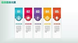 彩色PPT信息图表元素4-11