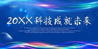 炫彩流动线条科技峰会创新启航企业年会晚会舞台展板背景