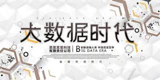 大数据科技展板舞台背景