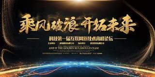 高端金色互联网科技新技术高峰论坛企业展板