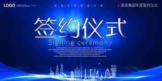 蓝色启动仪式签约仪式展板舞台背景