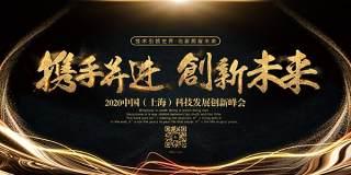 黑金色科技发展创新峰会企业年会展板