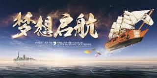 梦想启航企业年会舞台背景展板