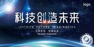 炫酷星空科技创新企业展板舞台背景