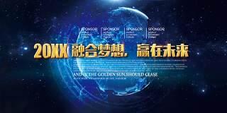 大气星空科技峰会企业年会舞台背景展板