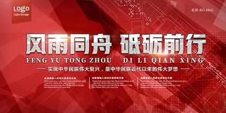 红色企业周年庆典晚会展板舞台背景