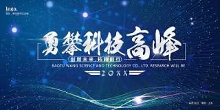 科技高峰论坛企业年会舞台背景展板设计