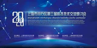 蓝色科技技术交流研讨会舞台背景展板设计