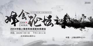 中国风水墨高端峰会论坛会议展板背景