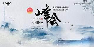 中国风国际互联网高峰论坛科技展板