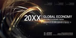 国际科技发展研讨会企业年会展板