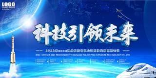 大气蓝色互联网科技会议展板背景