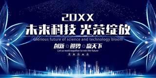 炫酷未来科技企业展板舞台背景