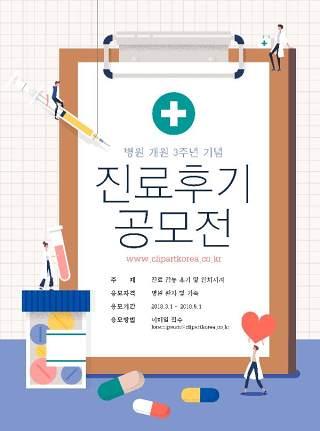 医生护士医疗健康药片提示版记事插画海报AI矢量素材模板