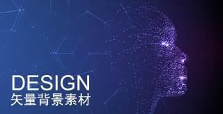 人工智能科技线条智慧人脸主视觉海报Ai设计矢量背景素材