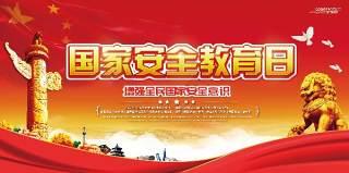 红色国家安全教育日安全意识宣传栏展板
