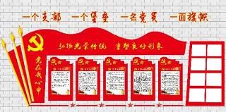 红色党建文化墙宣传栏PSD素材展板