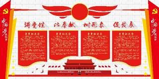 红色中国梦党建文化墙宣传栏PSD素材展板