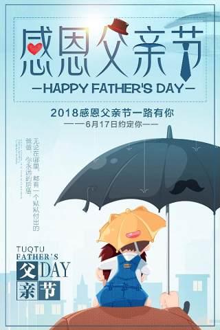 父爱如山感恩父亲节海报设计PSD模板父爱如山感恩父亲节海报设计PSD模板27