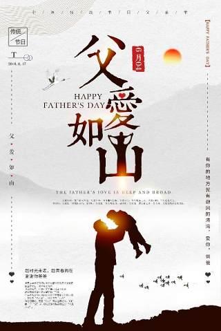 父爱如山感恩父亲节海报设计PSD模板父爱如山感恩父亲节海报设计PSD模板26