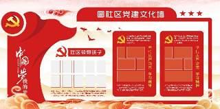 红色中国梦社区党建文化墙PSD素材展板