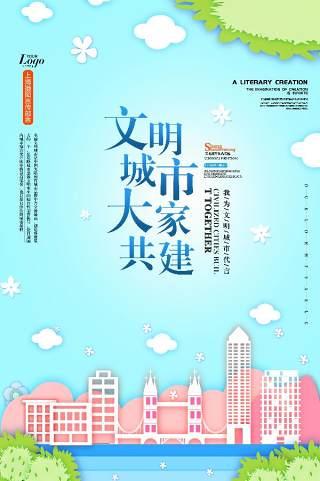 创建文明城市PSD讲文明树新风广告海报宣传设计素材展板模板2