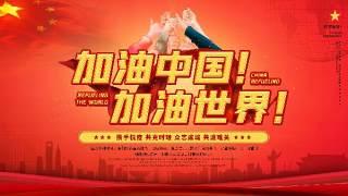 红色全球战疫抗击新型肺炎疫情加油中国加油世界海报展板宣传背景设计