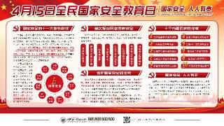 4月15日全民国家安全教育日活动专题宣传栏展板党政党建
