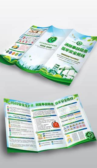 绿色清新安全生产月三折页宣传单页海报PSD分层设计模板
