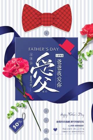 父爱如山感恩父亲节海报设计PSD模板父爱如山感恩父亲节海报设计PSD模板25