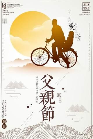 父爱如山感恩父亲节海报设计PSD模板父爱如山感恩父亲节海报设计PSD模板17