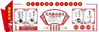 党风廉政建设文化墙宣传栏PSD设计素材展板