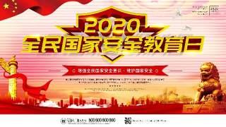 2020年全民国家安全教育日415主题宣传栏展板