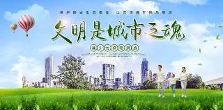 创建文明城市展板PSD讲文明树新风广告海报宣传设计素材模板12