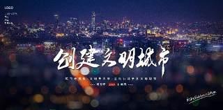 创建文明城市展板PSD讲文明树新风广告海报宣传设计素材模板2