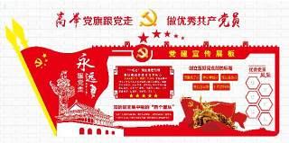 红色永远跟党走党建宣传展板PSD分层设计素材
